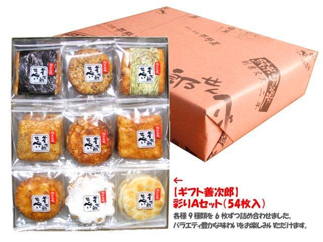 彩りAセット(54枚入)