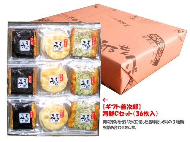 海鮮Cセット(36枚入)