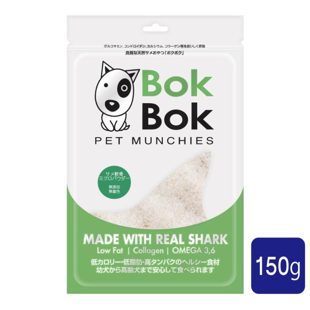 BokBok ボクボク おやつ サプリメント サメ軟骨ミクロパウダー 商品画像