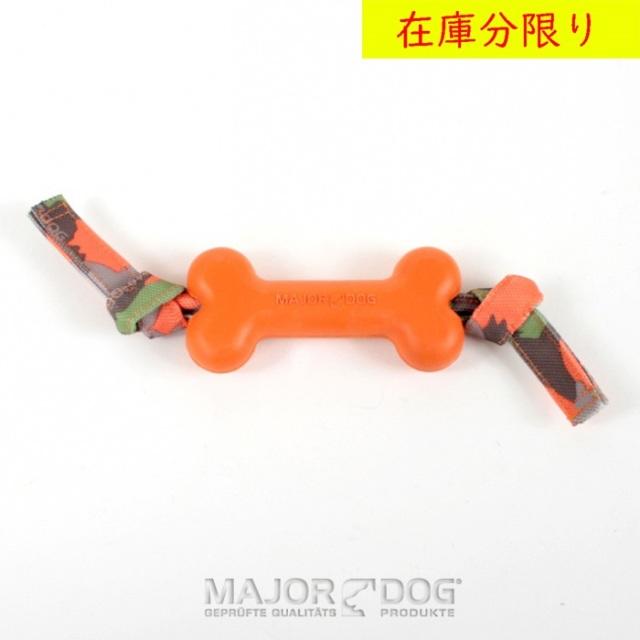 犬のおもちゃ メジャードッグ MAJOR DOG 天然ゴム ボーンダミー / 小型犬 中型犬 大型犬 対応可