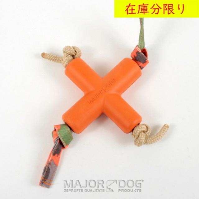 犬のおもちゃ メジャードッグ MAJOR DOG 天然ゴム ドッグエックス / 小型犬 中型犬 大型犬 対応可