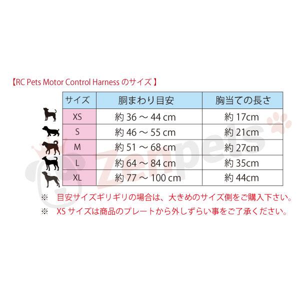 RC Moto Control Harness サイズ表