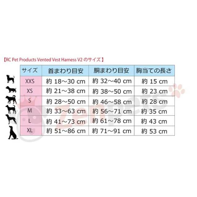RC V2ハーネス サイズ表