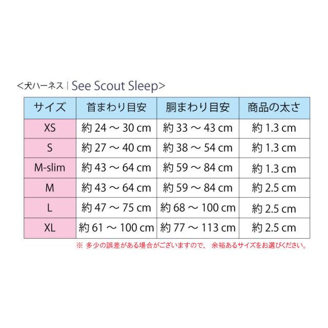 SeeScoutSleep ハーネス サイズ表