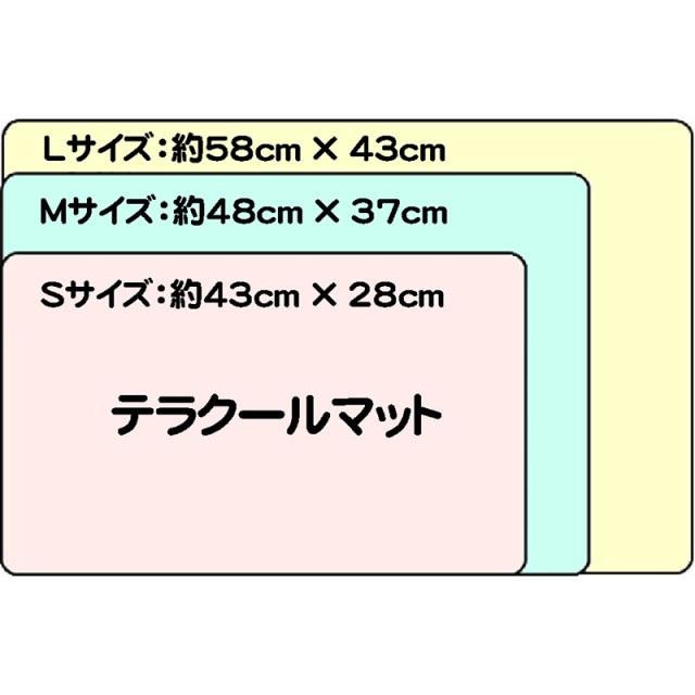 テラクールマット サイズ表