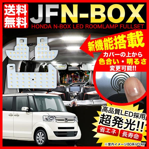 JF1/2N-BOXLEDルームランプ