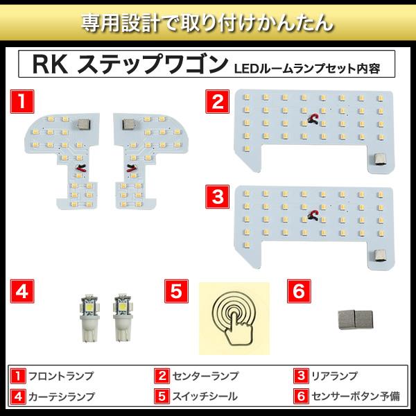 RK1/2/5/6ステップワゴンLEDルームランプ