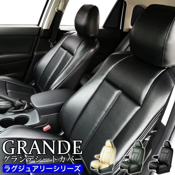 【送料無料】極厚 シートカバー ホンダ S-MX H1/2 ラグジュアリー シリーズ