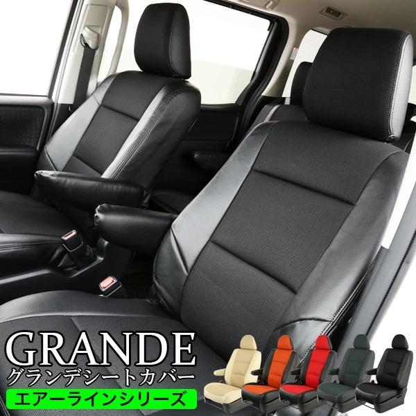 【送料無料】 メッシュ シートカバー ニッサン ノート E11/E12 エアーライン シリーズ