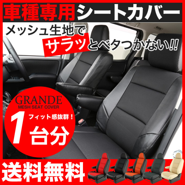 【送料無料】 メッシュ シートカバー ミツビシ トッポBJ H42A/H47A エアーライン シリーズ