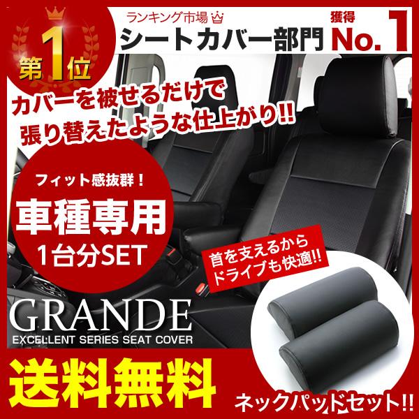 【送料無料】 ネックパッドセット シートカバー ホンダ アクティーバン HH5/HH6 エクセレント シリーズ