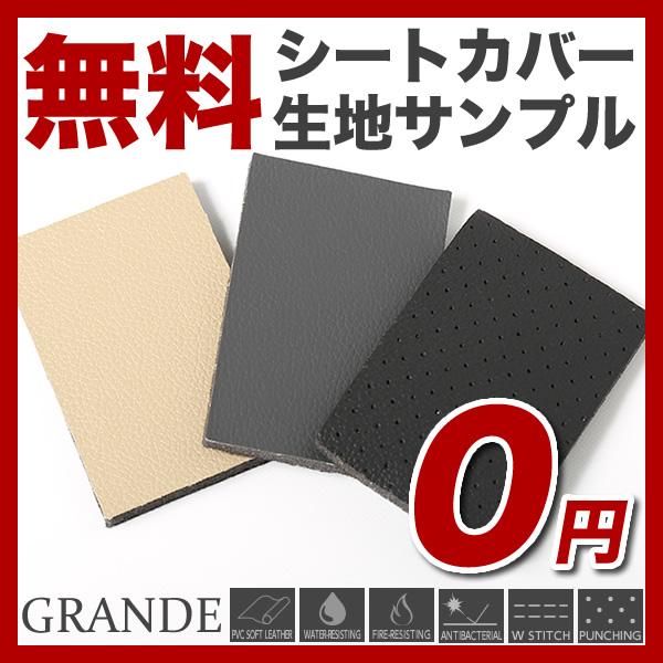 【ゆうパケット 送料無料】シートカバー サンプル生地 無料 プレゼント