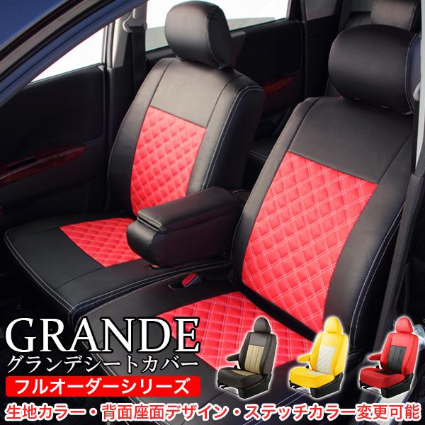 【送料無料】シートカバー ニッサン デイズルークス B21A オーダー シリーズ