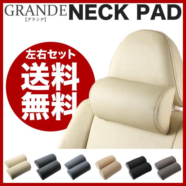 【送料無料】ネックパッド クッション 2個1セット(左右セット)