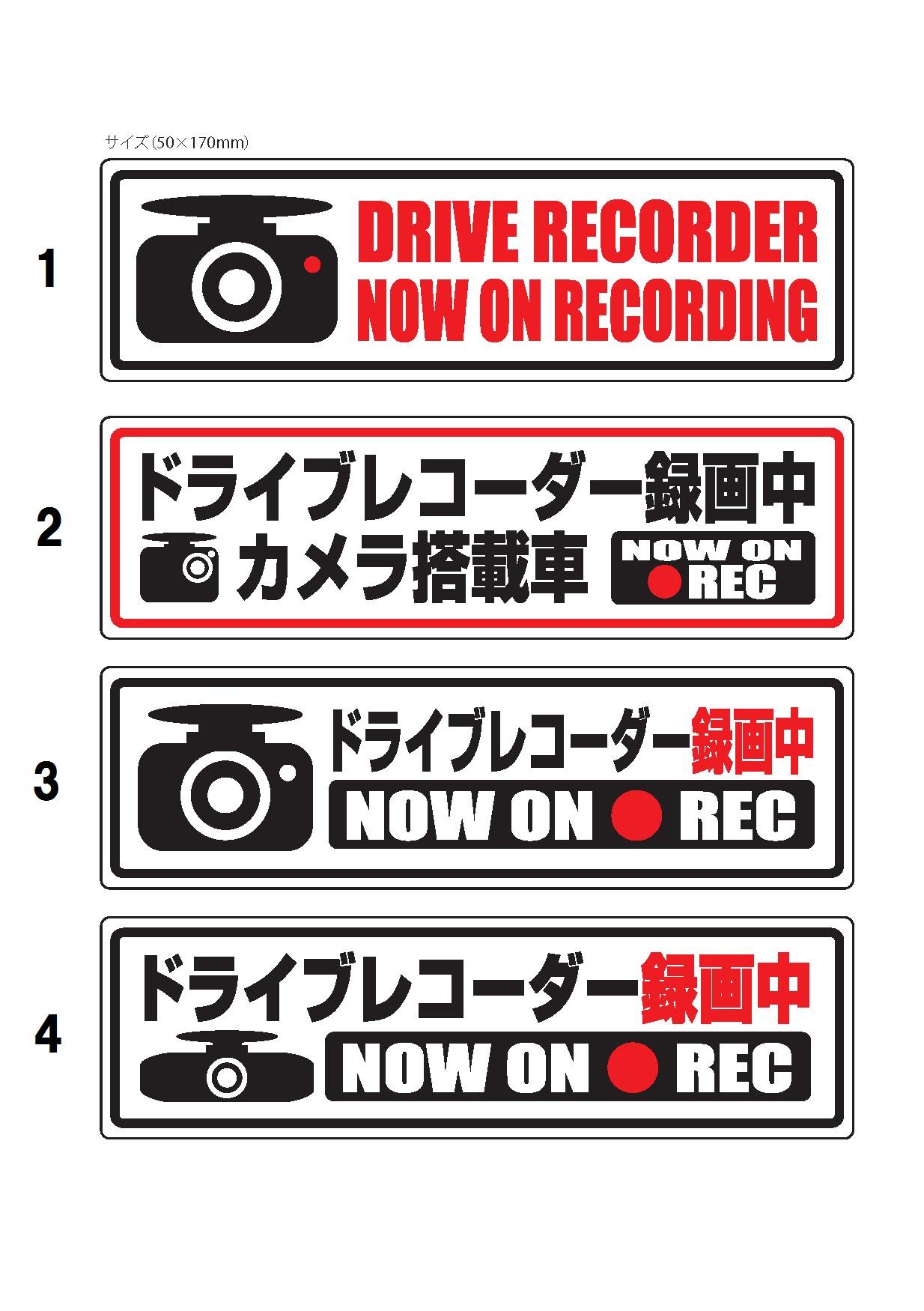マグネット 【高品質】 ドライブレコーダー 録画中 ・ 搭載車 マグネット ステッカー これ1枚で効果!! 選べる1枚