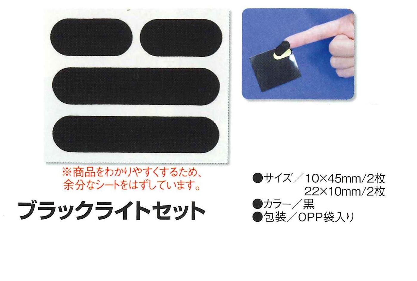 ブラック反射シール ブラックライト 反射 交通安全 シール 靴用反射シール  メール便可