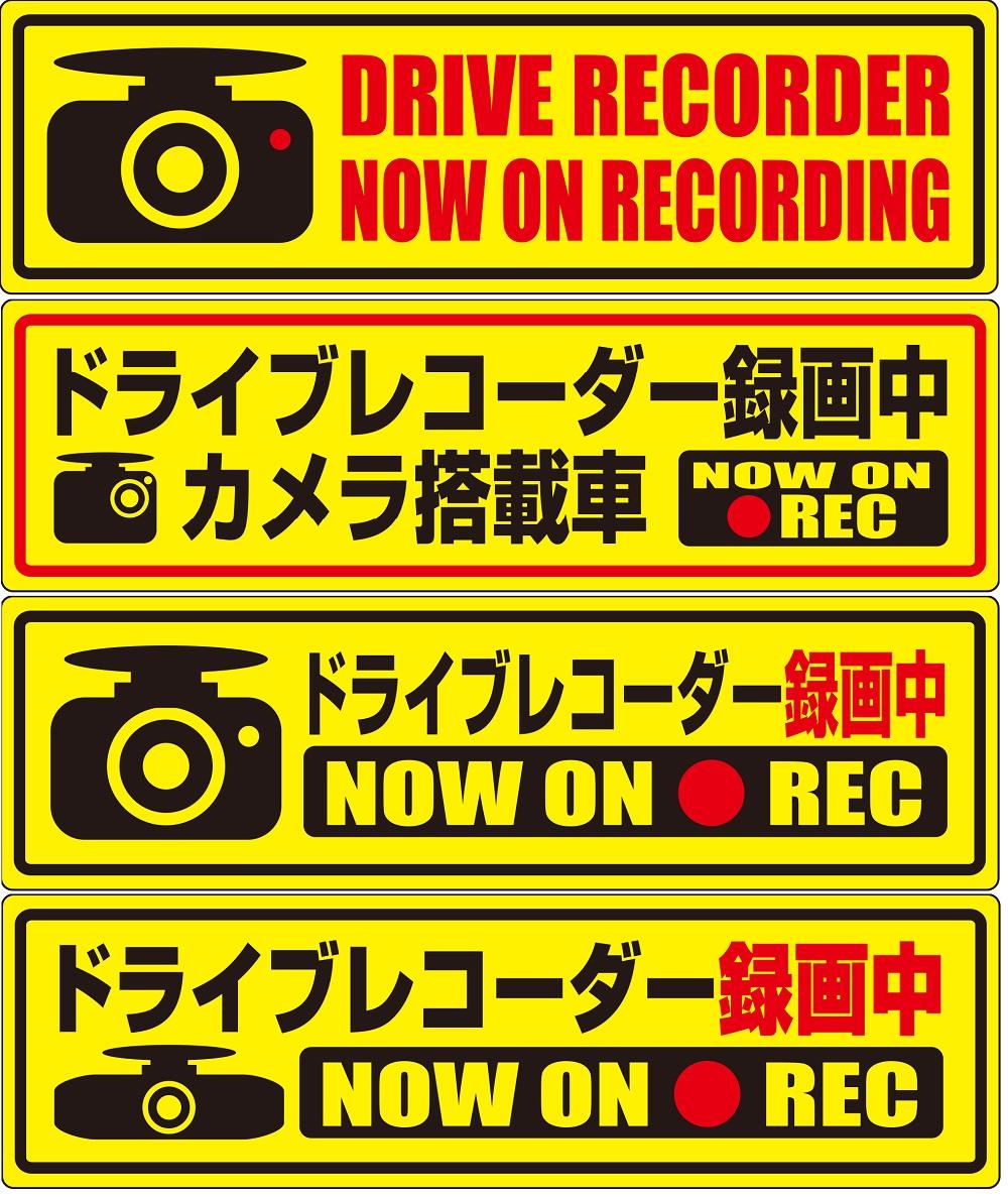 大きめ 反射ステッカー 【高品質】 ドライブレコーダー 録画中 ・ 搭載車 ステッカー (反射黄色) これ1枚で効果!! 選べる1枚