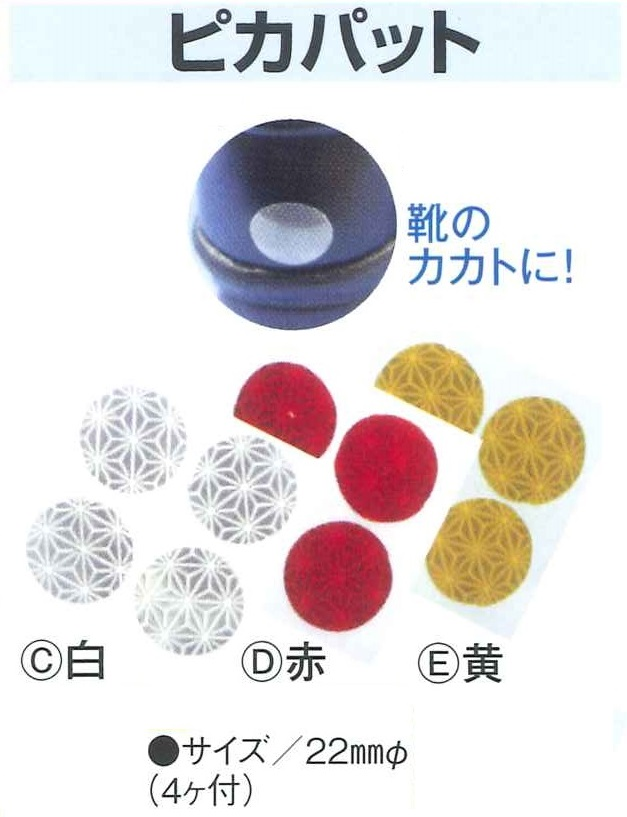 反射ステッカー  ピカパット 丸シール4枚付 2シートセット 【メール便・郵便可】