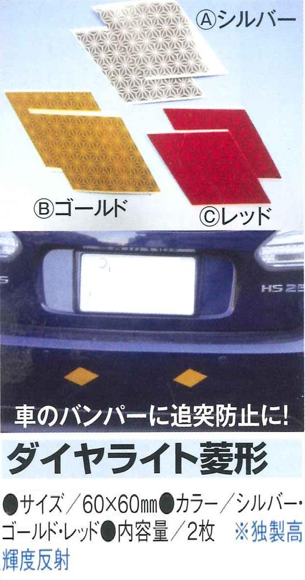 反射ステッカーダイヤライト菱形 2枚セット