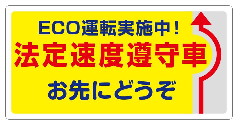 安全運転 ステッカー 法定速度 遵守 ECO運転 お先にどうぞ ステッカー・マグネット メール便可