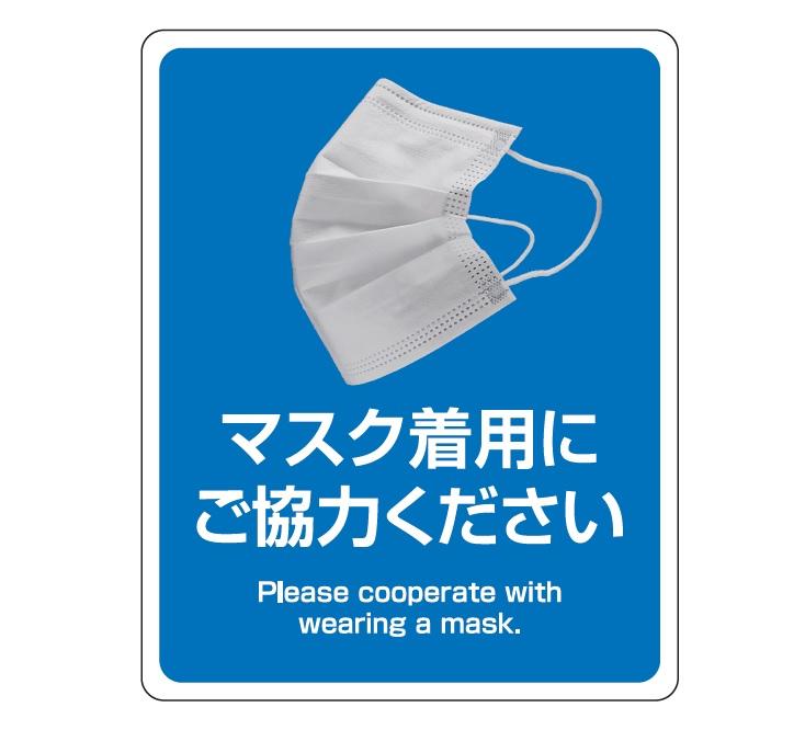 マスク着用にご協力下さい 再剥離タイプ 感染防止 ステッカー