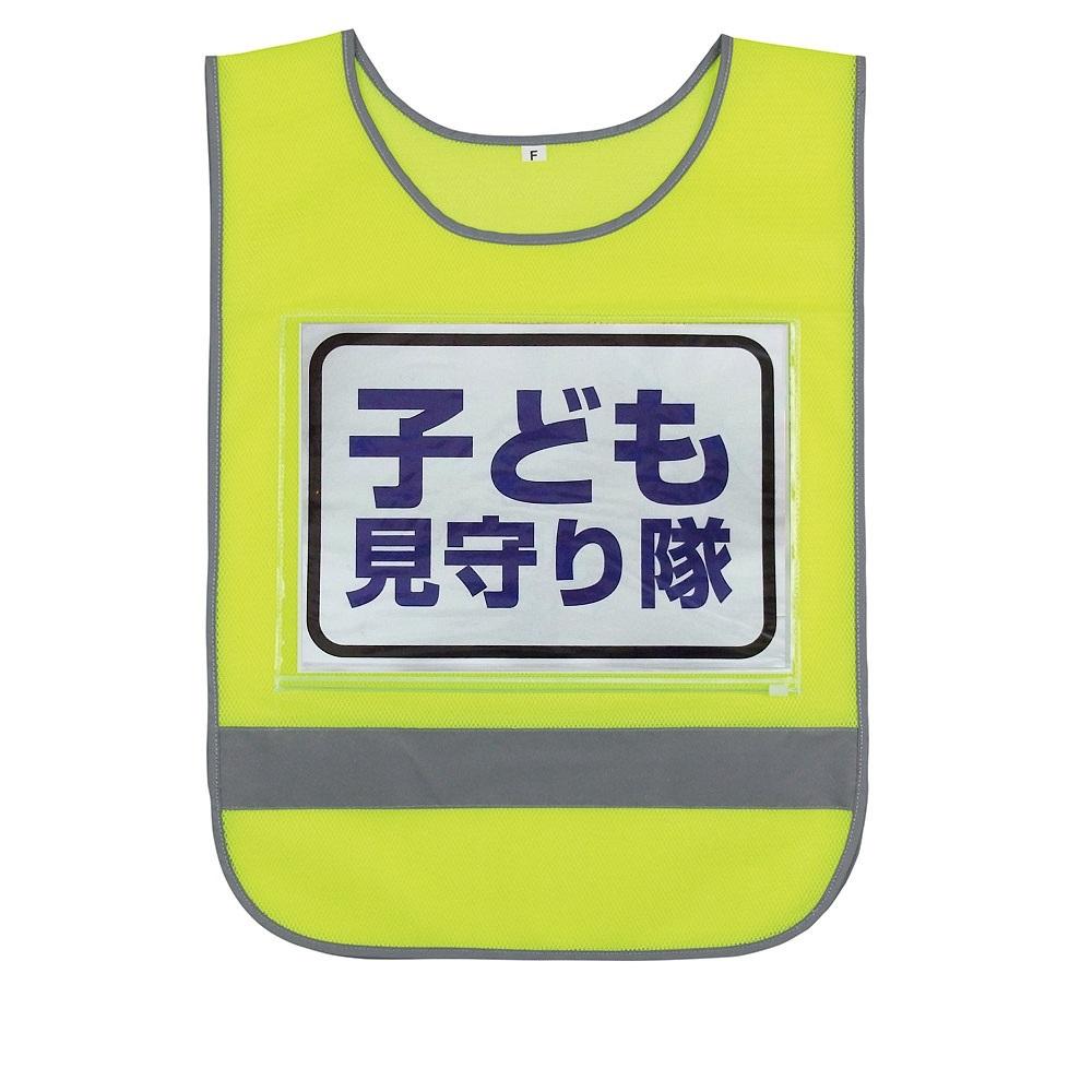 抗菌 差し込み式 ゼッケン付 反射 メッシュ ベスト (蛍光イエロー) 黄色