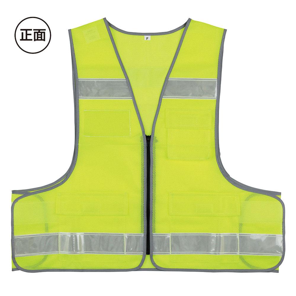 抗菌 パトロール反射ベスト 名入れ不要 差し込み式  (蛍光イエロー) 黄色