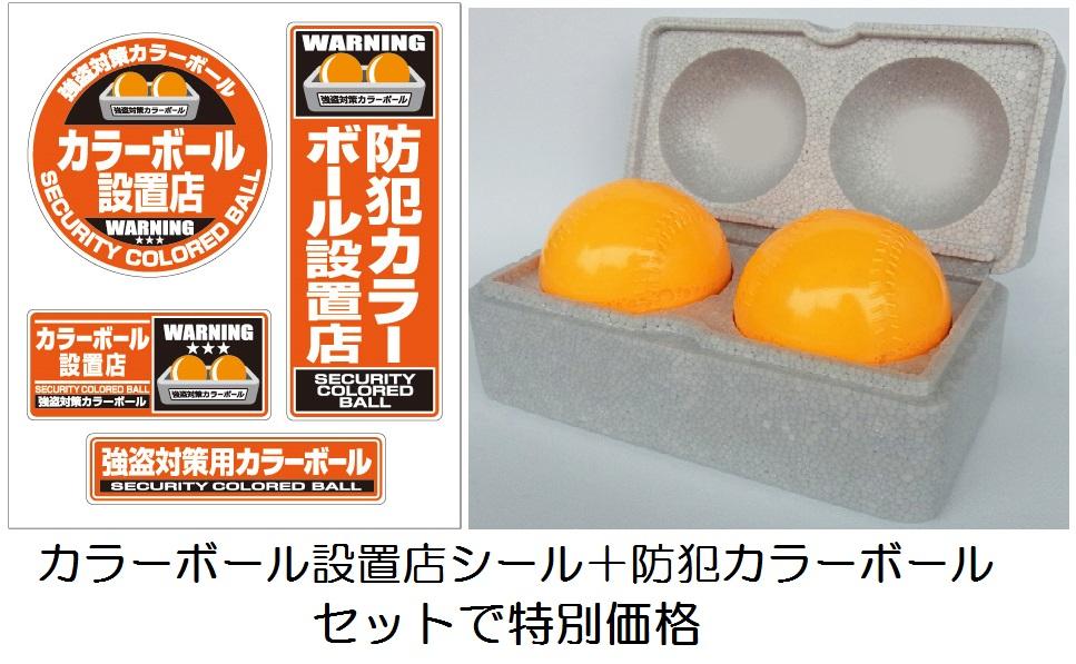 【店舗・金融機関用】カラーボール( 蛍光 クラックボール)+カラーボール設置店ステッカーのセット