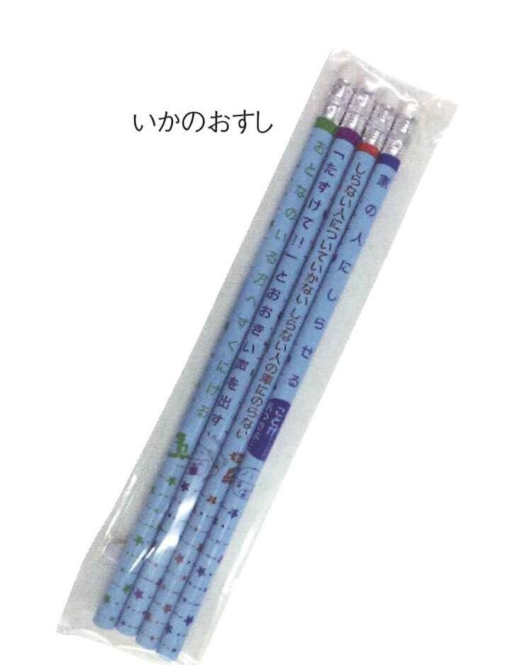 100個セット消しゴム付 防犯「 いかのおすし 」(子供を守る標語入り鉛筆)4本セット