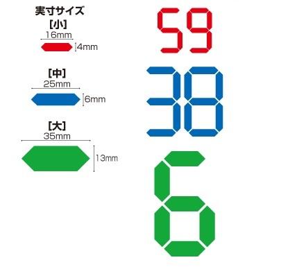 ピカライト  デジタル反射文字 反射ステッカー