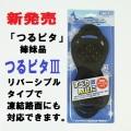 【送料無料】スベリ止め つるピタ 3 (リバーシブル タイプ) 簡単 装着 靴用 滑り止め ZBS-68