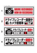【高品質】 ドライブレコーダー 録画中 ・ 搭載車 ステッカー (車載カメラ作動中) これ1枚で効果!! 選べる1枚