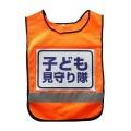 30枚セット  差し込み式 ゼッケン付 反射 メッシュ ベスト (オレンジ)
