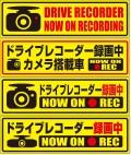 大きめ 反射マグネット 【高品質】 ドライブレコーダー 録画中 ・ 搭載車 マグネット ステッカー (反射黄色) 選べる1枚
