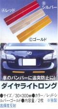 反射ステッカー ダイヤライトロング 2枚セット 【メール便・郵便可】