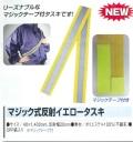 マジック式 反射タスキ 黄色 【郵便可】