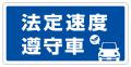 安全運転 ステッカー 法定速度 遵守 ( 青 ) ステッカー・マグネット メール便可