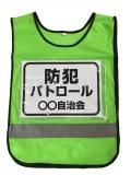 30枚セット 差し込み式 ゼッケン付 反射 メッシュ ベスト (グリーン) 緑 送料無料