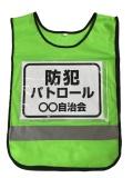 差し込み式 ゼッケン付 反射 メッシュ ベスト (グリーン) 緑