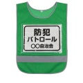 抗菌 差し込み式 ゼッケン付 反射 メッシュ ベスト (グリーン) 緑 1箱 50枚セット