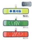 抗菌 差し込み式反射メッシュ腕章