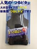 【送料無料】簡単装着靴の滑り止めLサイズ、床も傷つけない! つるピタ5 (靴用滑り止め) ZBS-67
