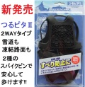 【送料無料】スベリ止め つるピタ 2 (2WAYタイプ) 簡単 装着 靴用 滑り止め