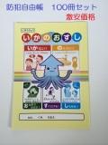 防犯「 いかのおすし 」(子供を守る標語入りノート)100冊セット【送料無料】 0640460