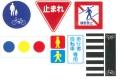 交通安全教育用プレート(標識基本セット)
