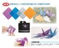【100枚アソートセット】 反射 折り紙 鶴 リフレクター キッド【送料無料】