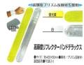 【100本セット】 高輝度 リフレクター バンド デラックス
