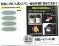 シューシャインDX 靴用反射シール【交通安全用品】 【郵便可】