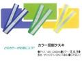 カラー 反射 タスキ 【郵便・DM便可】