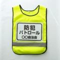 【30枚セット】 差し込み式 ゼッケン付 反射 メッシュ ベスト (蛍光黄)送料無料
